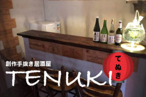 TENUKI_Banner